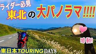 【東日本】ライダー必見の大パノラマの道が秋田にあった!【モトブログ】