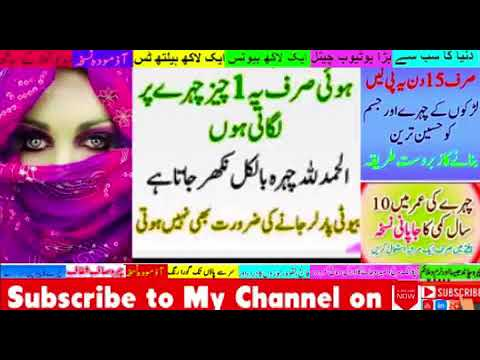 Beauty Tips in Urdu Secret Skin whitening home remedy 100% effective