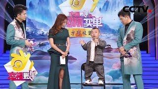 《幸福账单》 20191112| CCTV综艺