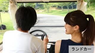 """""""つま恋リゾート 彩の郷"""" ランドカー"""