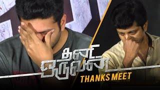 Jayam Ravi & Mohan Raja shed tears at Thani Oruvan Thanks Meet - BW