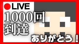 【マインクラフト生】YouTuberで二人目?の1000回達成!ありがと〜!!:まぐにぃのマイクラ実況#1000