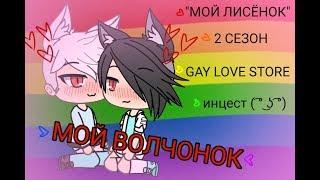[МОЙ ВОЛЧОНОК]×[#10]×[GAY LOVE STORY]×[gacha life]×[МОЙ ЛИСЁНОК 2 сезон]×[конец]