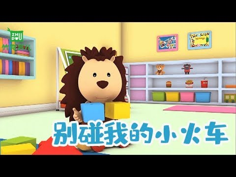 【别碰我的小火车】幼儿好习惯养成   要学会分享 才能带来更大的快乐   竹兜早教动画(5-6岁)