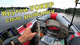 Крутой УОКЕР спас рыбалку