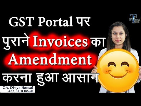 How to rectify B2B/B2C invoice on GST Portal| Revise/Rectify GSTR 1| Correct FY 17-18 wrong invoice
