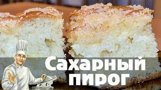 Сахарный пирог со сливками - сладкий десерт к чаю