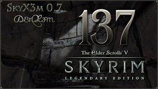Прохождение TES V: Skyrim - Legendary Edition — #137: Килкрит