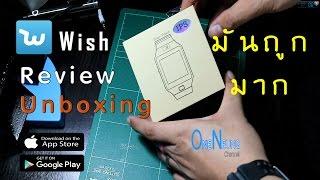 Review # Wish สินค้า Online ถูกมาก..บอกเลย screenshot 3