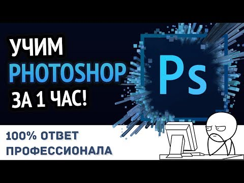 Cs6 photoshop видеоуроки