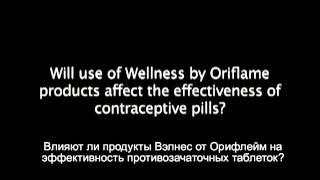 27 Влияют ли продукты Вэлнес от Орифлейм на эффективность противозачаточных таблеток