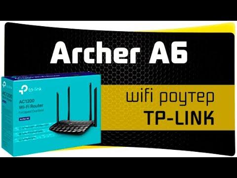 Обзор TP-Link Archer A6 - Настройка и Отзыв про WiFi Роутер