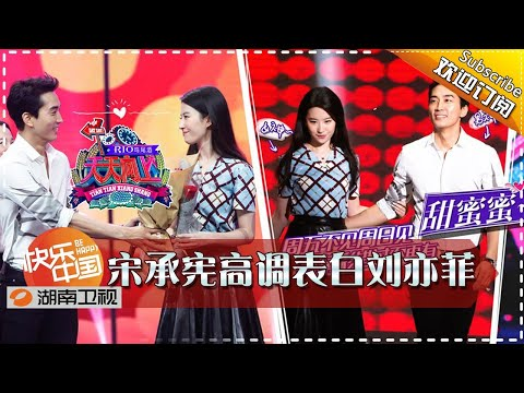 Day Day Up 20150920: Chengxian Song Confesses to Yifei Liu【Hunan TV Official 1080P】