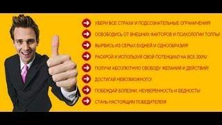 Все Отзывы о тренинге Я ПОБЕДИТЕЛЬ Май 2013 Евгений Дейнеко