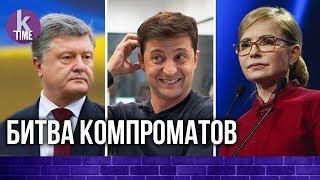 Компромат на Порошенко, Зеленского и Тимошенко: чья возьмёт?  - #21 Политтехнологическая