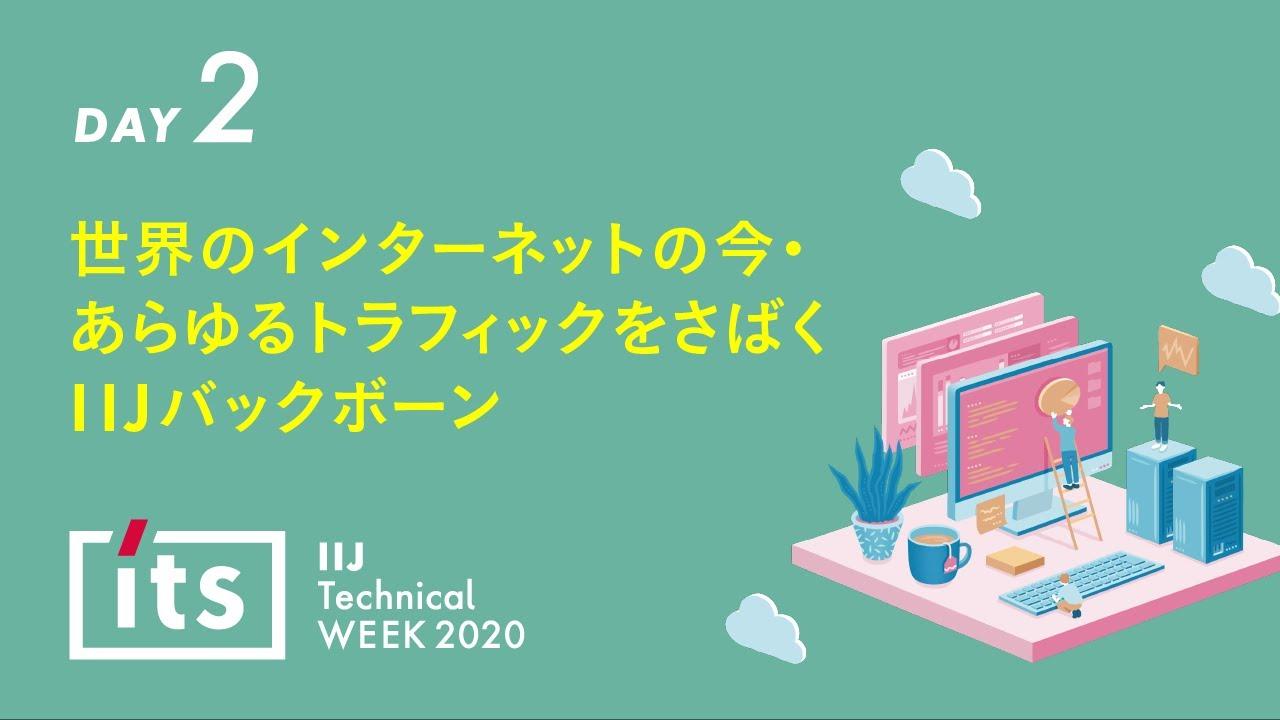 【パソコン】世界のインターネットの今・あらゆるトラフィックをさばくIIJ/はじめての Azure セキュリテ…他関連動画