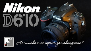 Nikon D610 Недооценённая камера(, 2017-02-10T21:51:01.000Z)