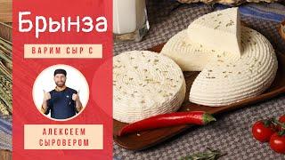 Готовим Брынзу Полный рецепт Мастер класс