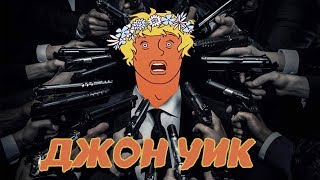 Джон Уик 3. Анти трейлер - пародия