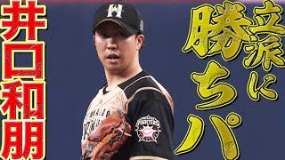 【立派に勝ちパ】井口和朋 クリーンナップを三者凡退