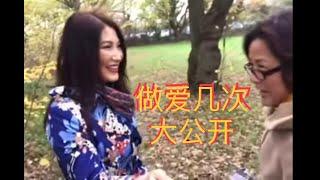 你一星期做几次?一中国女人在英国的第一次真人采访 thumbnail