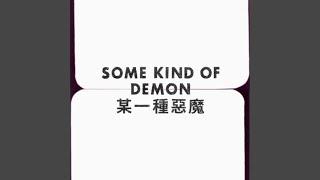 Play Some Kind of Demon 某一種惡魔