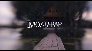 Мольфар. 2 Серія - Художник
