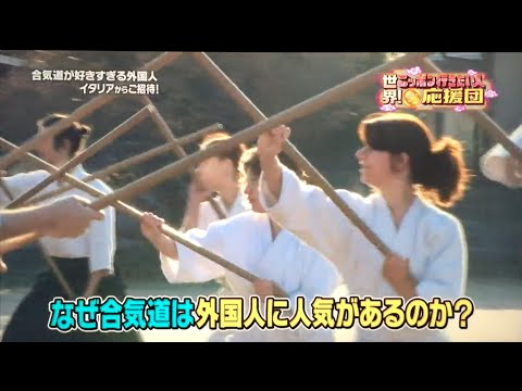 Iwama & Hombu Aikido Dojos on Japanese TV Show