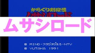 ファミコンソフト大全集!動画2000本以上 http://www.youtube.com/c/Gam...