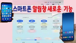 스마트폰 새롭게 업데이트 된 유용한 기능 ( one U…