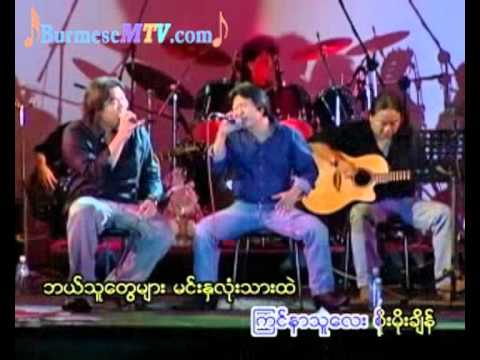 Min A Kyaung Ain Mat - L Loon War Sithu Lwin