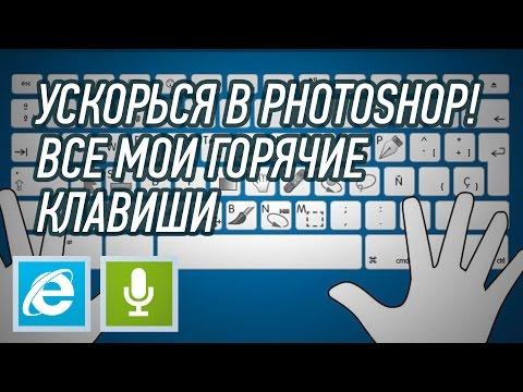 Ускорься в Photoshop! Все мои горячие клавиши