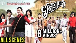 Duniyadari All Scenes | Compilation | Swapnil Joshi, Ankush Chaudhari, Sai Tamhankar | Marathi Movie