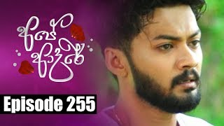 Ape Adare - අපේ ආදරේ Episode 255 | 21 - 03 - 2019 | Siyatha TV Thumbnail