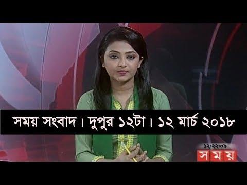 সময় সংবাদ | দুপুর ১২টা | ১২ মার্চ ২০১৮  | Somoy tv News Today | Latest Bangladesh News