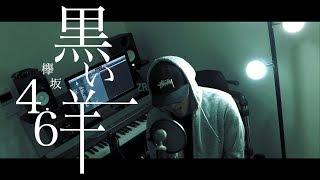 【男が歌う】黒い羊 - 欅坂46 -(Covered by オタユキ)