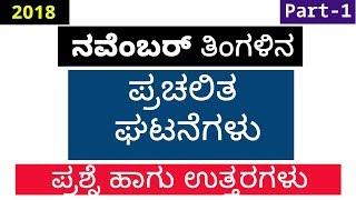 Kannada Current Affairs | November 2018 Part 1 | Prachalita Ghatanegalu | Question and Answers | GK