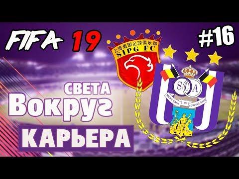 """FIFA 19 КАРЬЕРА """"ВОКРУГ СВЕТА"""" #16 Окунулись в Бельгию"""