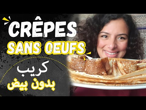 recette-de-crêpes-inratables-sans-œufs-وصفة-الكريب-بدون-بيض