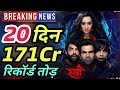 Stree 20th Day Box Office Collection | Total Worldwide Collection | Bollywood Movies