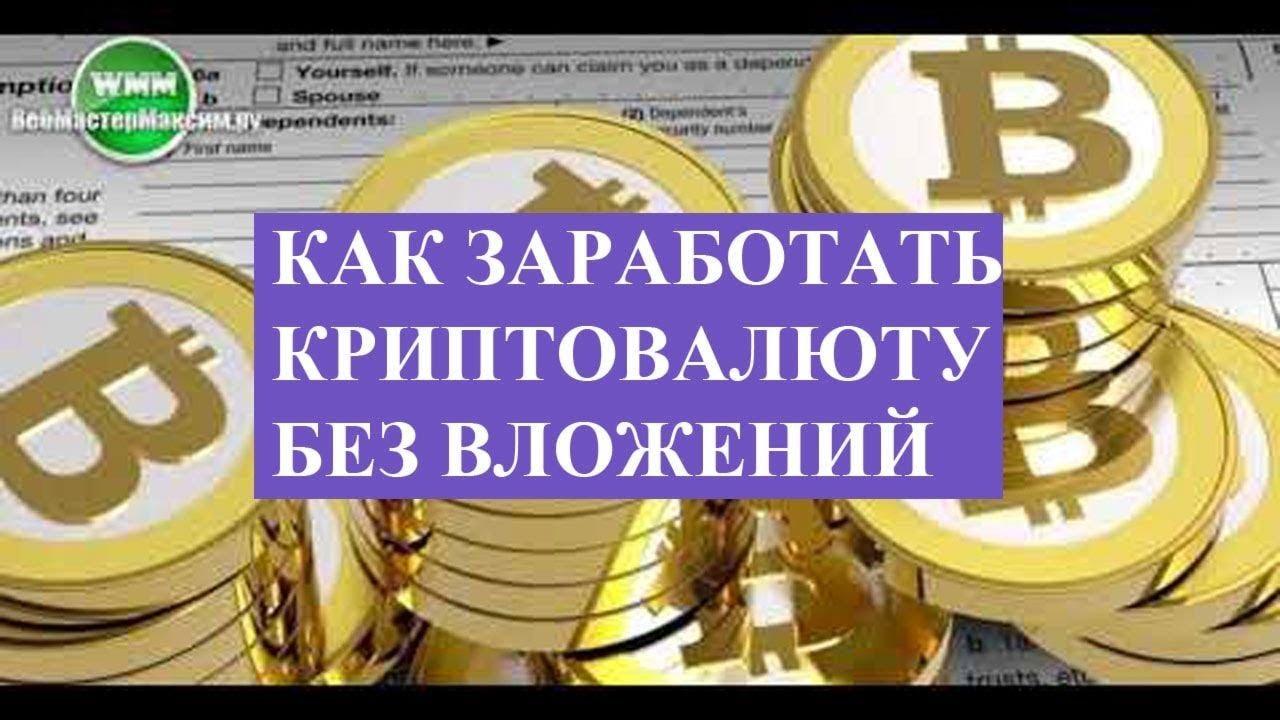 Как заработать криптовалюту с вложениями помощь при работе с бинарными опционами