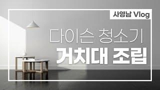 [V-log] 다이슨 청소기 거치대 만들기