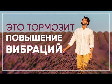 Повышение Вибраций. Что Тормозит Ваше Духовное Развитие. Сергей Финько