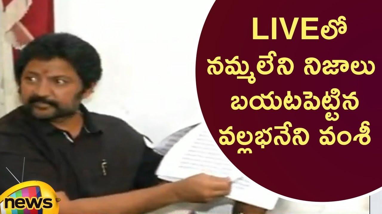 Vallabhaneni Vamsi Reveals Shocking Facts In Press Meet | AP Political News | Mango News