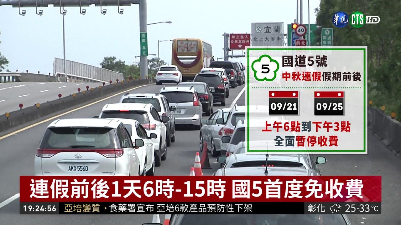 中秋連假疏運 0時-5時國道免收費   華視新聞 20180907 - YouTube