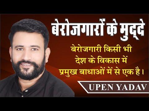 Upen Yadav Live