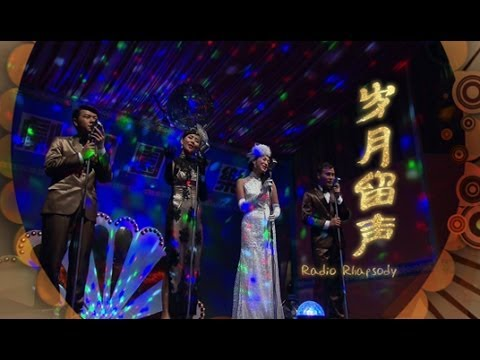 Chriz Tong 汤薇恩 - 留声 《岁月留声 Radio Rhapsody》 主题曲 Theme Song (高清HD官方版MV)