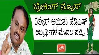 ಬ್ರೇಕಿಂಗ್ ನ್ಯೂಸ್ : ರಿಲೀಸ್ ಆಯಿತು ಜೆಡಿಎಸ್ ಅಬ್ಯರ್ಥಿಗಳ ಮೊದಲ ಪಟ್ಟಿ ! JDS Candidate List 2018 Karnataka
