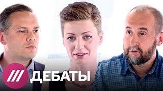 Мовчан и Милов спорят о программе Навального. Дебаты на Дожде: прямой эфир