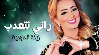 Zina Daoudia Rani NeT3adeb EXCLUSIVE Music Video  زينة الداودية chancon archive